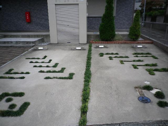 コンフォート・ウィズ エターナルポート 101号室の駐車場