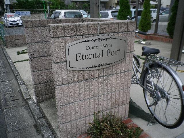 コンフォート・ウィズ エターナルポート 101号室のその他共有
