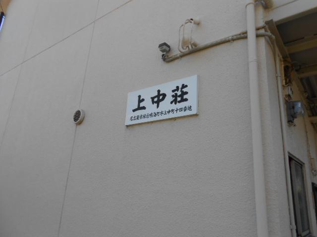 上中荘 5号室のエントランス