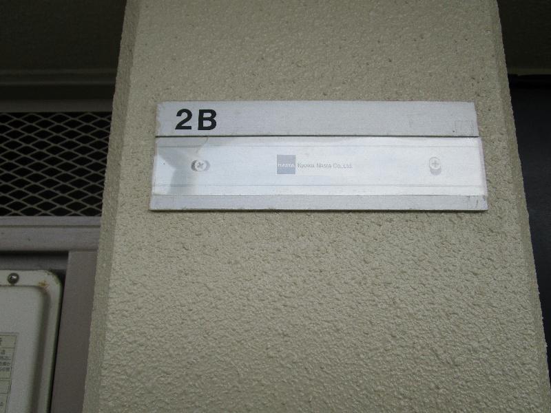 ロイヤルロード 2B号室の設備