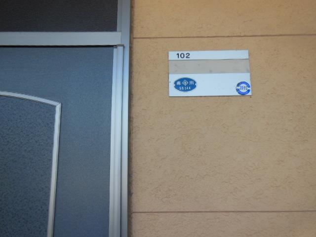 ラフォーレ新屋敷 102号室のその他
