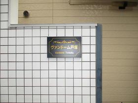ヴァンドーム戸塚 101号室のエントランス