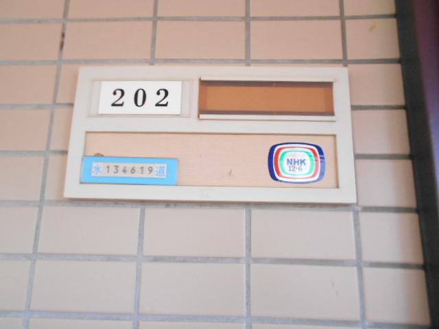 サンライズコーポ町田 202号室のその他