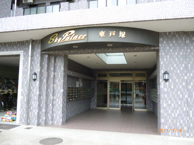 スカイパレス東戸塚 505号室のエントランス
