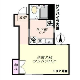 サンハイツ古嶋・102号室の間取り