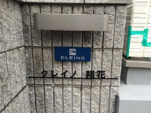 クレイノ翔花 105号室のその他