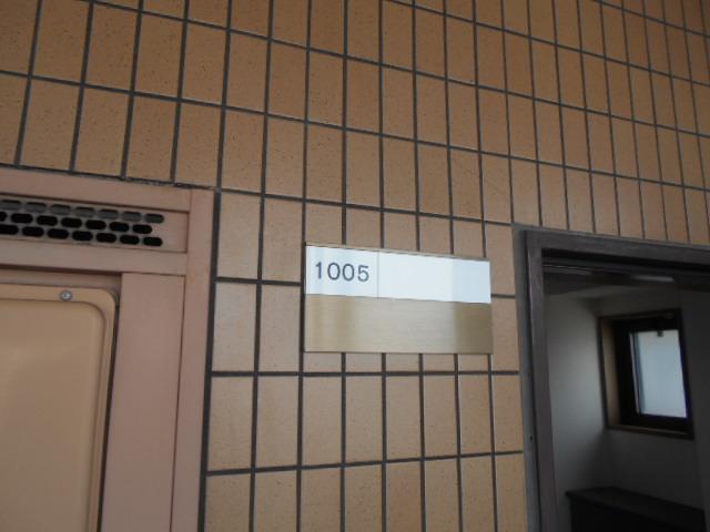 ゴールドハイツ渡辺 1005号室のその他共有