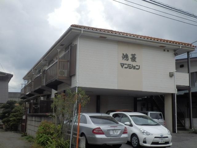 鴻菱マンション 103号室の外観