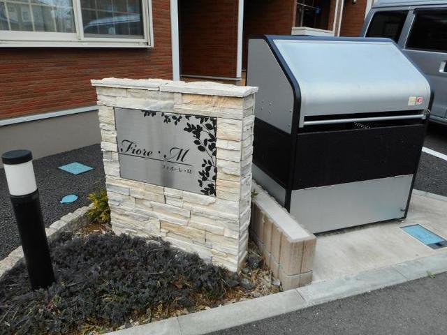 フィオーレ・M 02030号室のその他