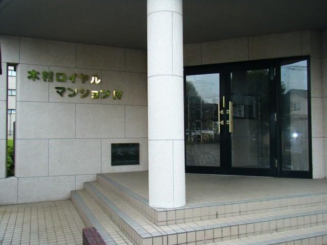 木村ロイヤルマンション4 01010号室のエントランス