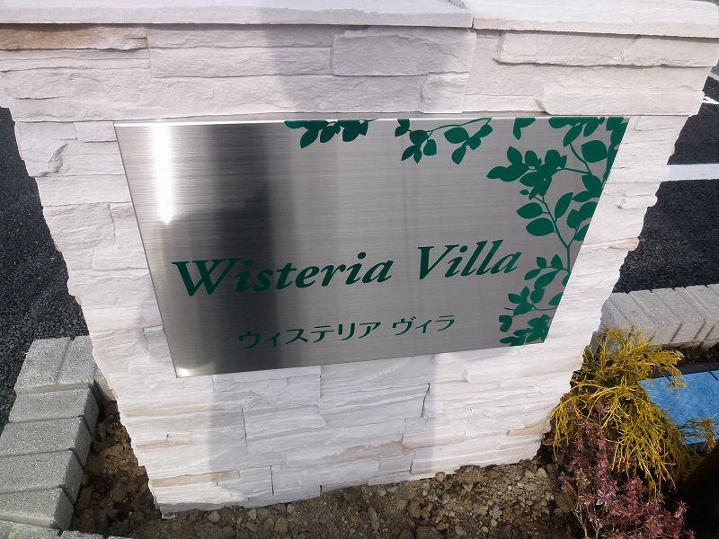 ウィステリア ヴィラ 03010号室のその他