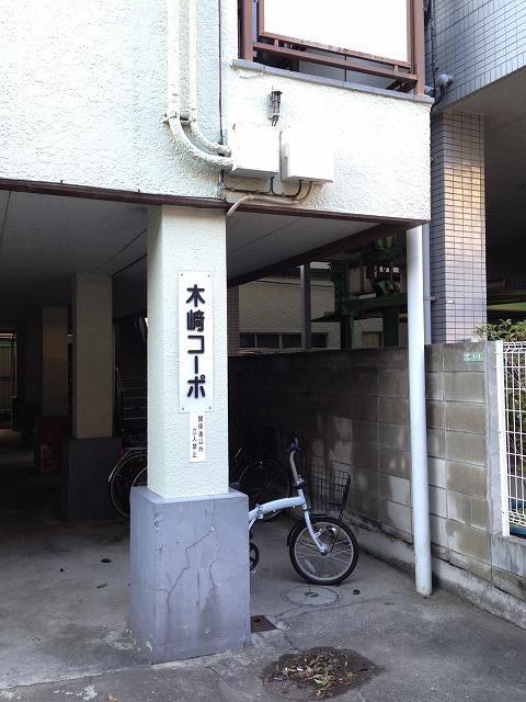木崎コーポ 202号室のエントランス