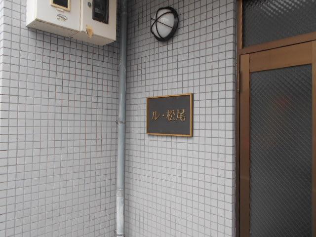 ル・松尾 204号室のロビー