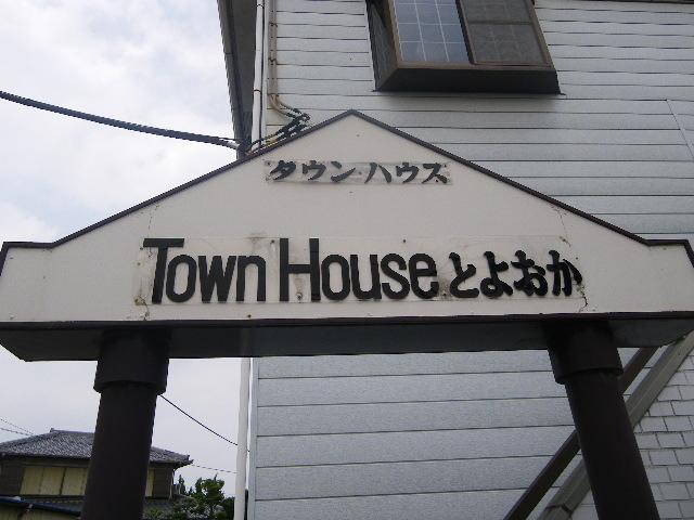 タウンハウス豊岡 105号室のエントランス