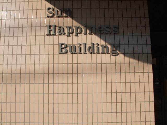 サン・ハピネス 207号室のその他