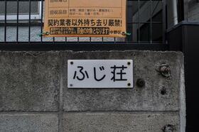ふじ荘 103号室のその他