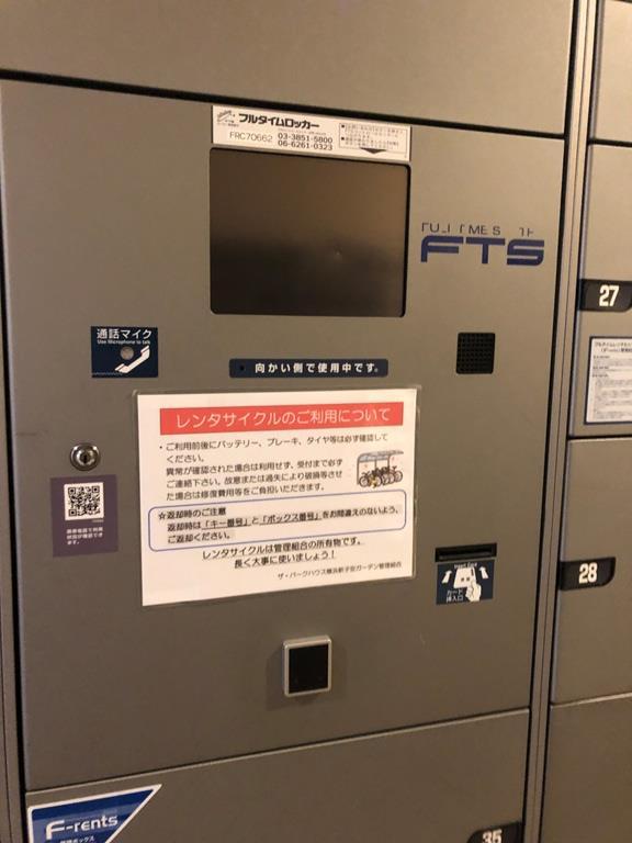 ザ・パークハウス横浜新子安ガーデン 838号室の設備