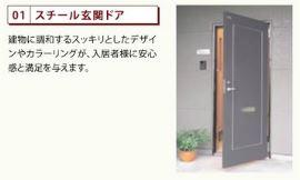 フローラ小石川 307号室の玄関
