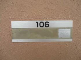 サンホープII 106号室のその他