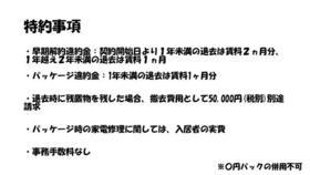 TOP・宮崎台第1 503号室のその他
