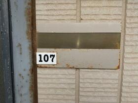 スカイコート飯笹 107号室のその他
