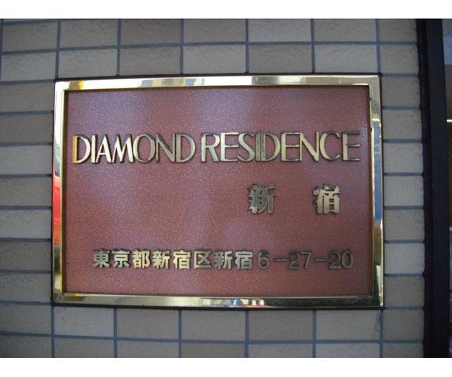 ダイヤモンドレジデンス新宿の外観