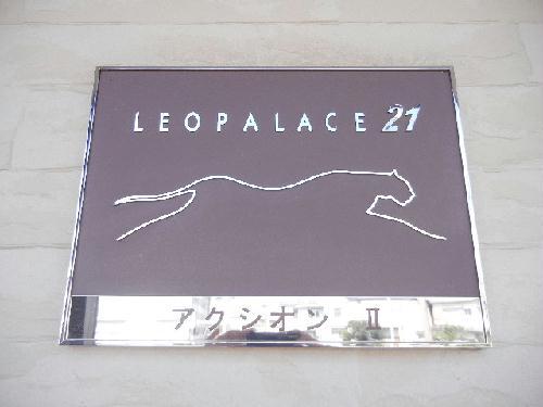 レオパレスアクシオンⅡ 103号室のその他共有