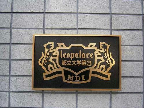 レオパレス都立大学第3 102号室のその他共有