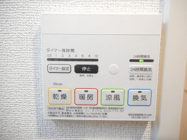 ホライゾン 03050号室の設備
