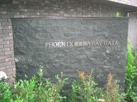 フェニックス横濱関内BAY GAIA 1016号室のその他