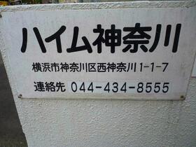 ハイム神奈川 105号室のその他