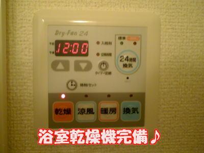 アルモニー綾園 02010号室の設備