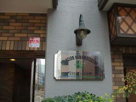 パラシオン浜松町 1004号室のその他