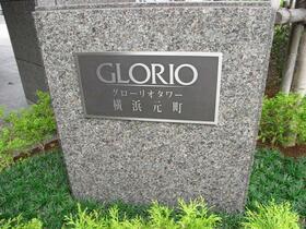 グローリオタワー横浜元町 507号室の外観