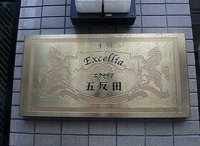 エクセリア五反田 304号室のその他