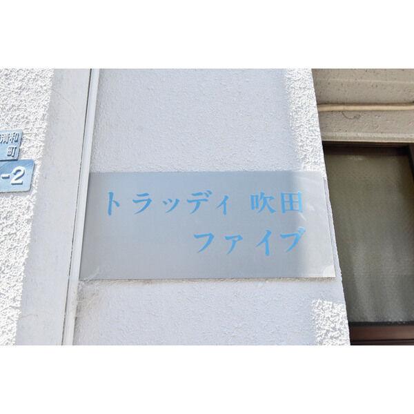 トラッディ吹田Ⅴの外観
