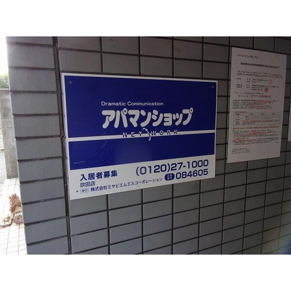 プレアール吹田泉町Ⅱ 102号室のその他共有