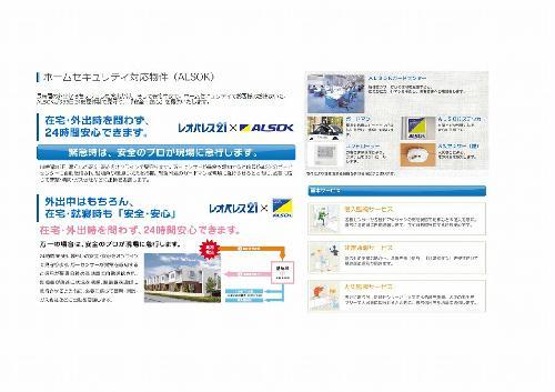 レオパレスMys 206号室のその他