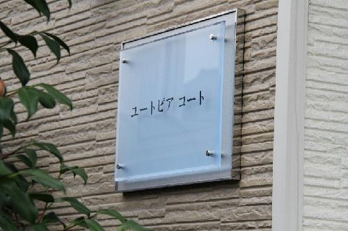 レオパレスユートピアコート 303号室のその他