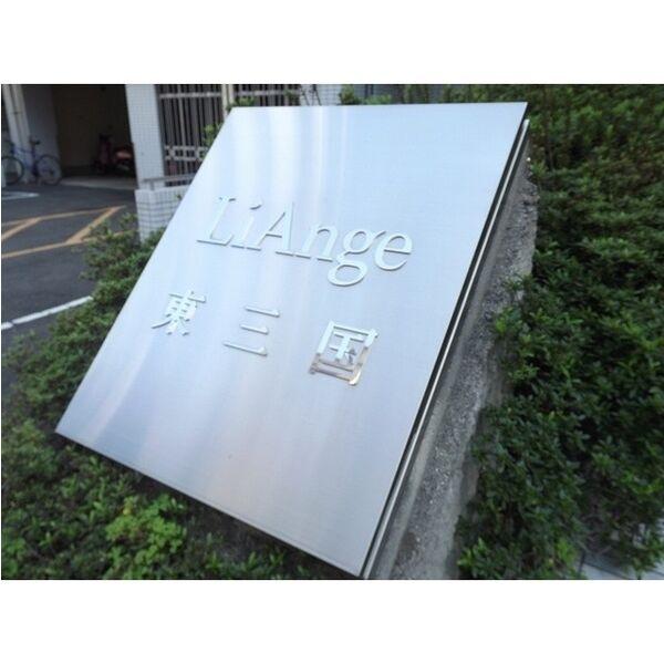LiAnge東三国 408号室の
