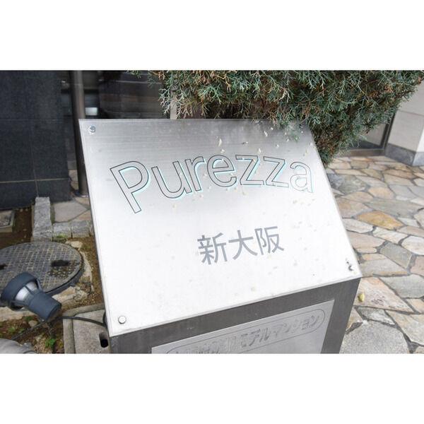 プレッツァ新大阪の外観