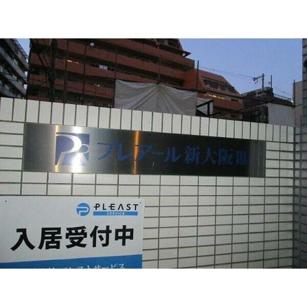 プレアール新大阪Ⅲ・303号室の間取り