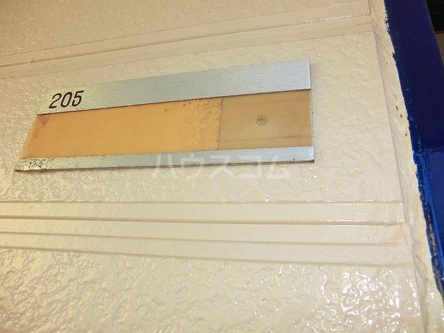 ファインアート上流 205号室のその他