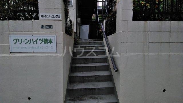 グリーンハイツ橋本 203号室のエントランス