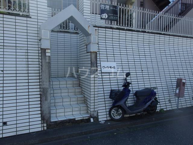 ヴィラ桜ヶ丘 203号室の駐車場