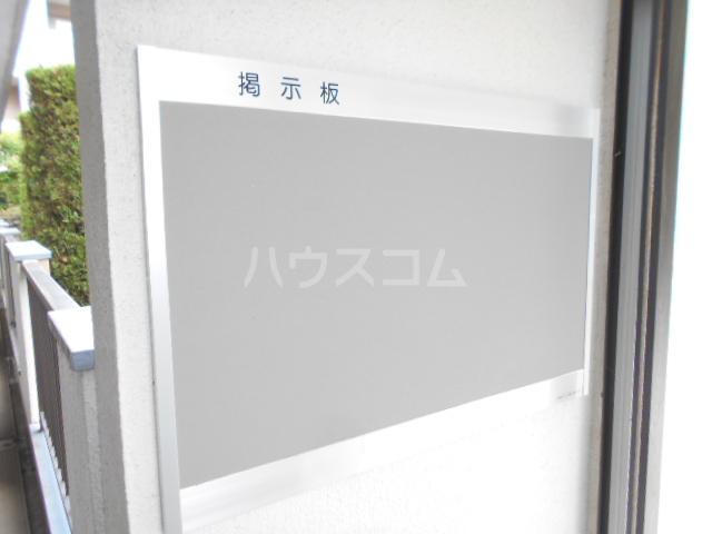 エトワール永山 402号室のその他