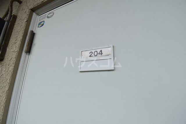 エクセレントハイム 204号室のエントランス