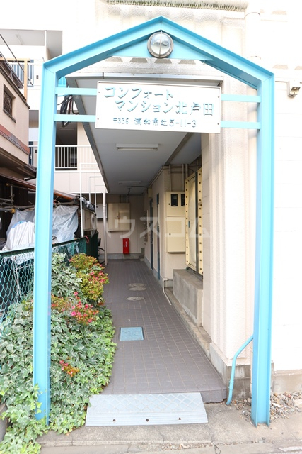 コンフォートマンション北戸田 535号室のエントランス