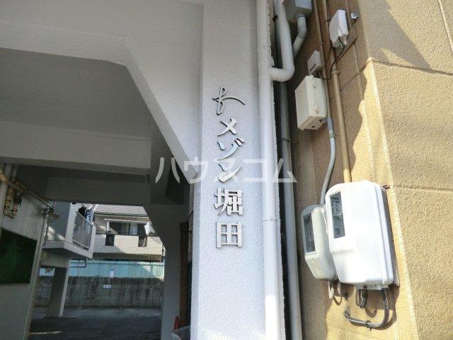 fメゾン堀田 201号室のエントランス