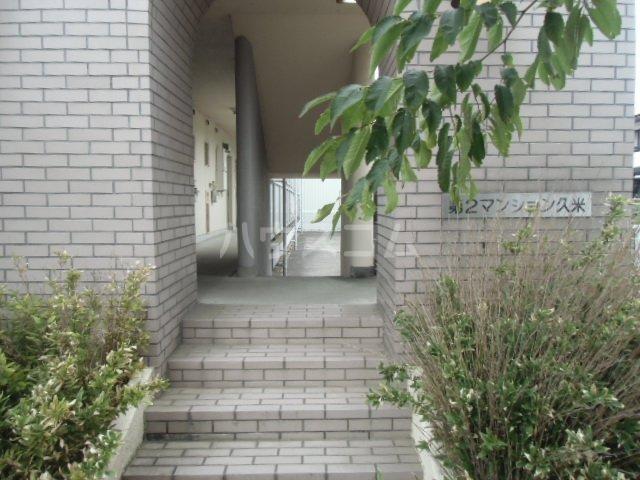 第2マンション久米 203号室のその他共有